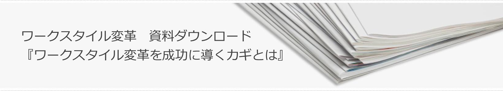 ワークスタイル変革 資料ダウンロード