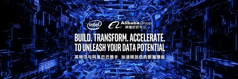 英特尔与阿里巴巴携手,加速释放您的数据潜能