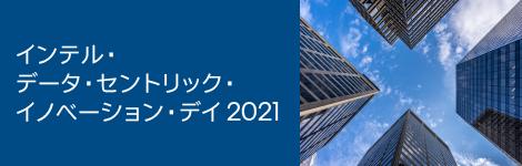 インテル・データ・セントリック・イノベーション・デイ 2021. Performance made flexible.