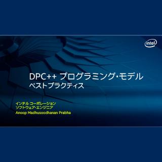 データ並列 C++ (DPC++) プログラミング パート 2: プログラミングのベストプラクティス