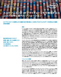 インテル® コネクテッド・ロジスティクス・プラットフォーム