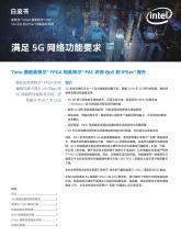 满足 5G 网络功能要求