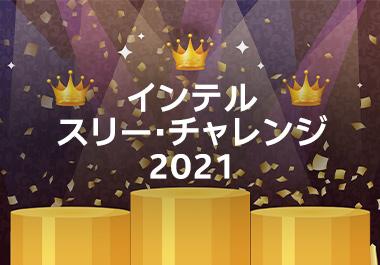 インテル・スリー・チャレンジ 2021