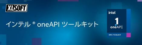 エクセルソフト株式会社 インテル® oneAPI ツールキット ウェブページ