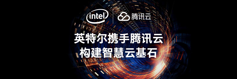 腾讯云:携手英特尔打造多元、高效云服务