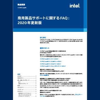 商用製品サポートに関するFAQ:2020 年更新版