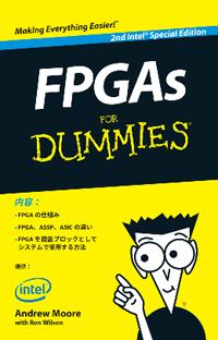FPGAの基本がわかる電子冊子 『FPGAs For Dummies』(日本語版)をダウンロード
