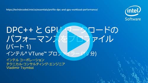 パート 1 「DPC++ と GPU ワークロードのパフォーマンスをプロファイル」