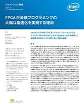 FPGAが金融プログラミングの大幅な高速化を実現する理由