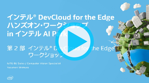 インテル® AI DevCloud を使ったハンズオン・トレーニング