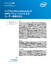 インテルとBenu NetworksのvBNGソリューションによるユーザー体験の向上