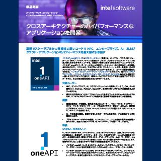 インテル® oneAPI ベース & HPC ツールキット