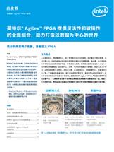 英特尔® Agilex™ FPGA 为以数据为中心的世界提供颠覆性产品组合