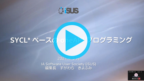 SYCL* ベースの oneAPI プログラミング
