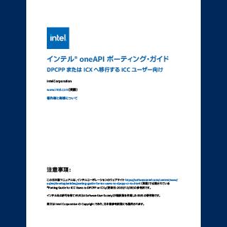 インテル® oneAPI ポーティング・ガイド