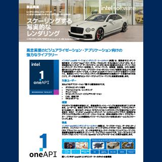 インテル® oneAPI ベース & レンダリング・ツールキット