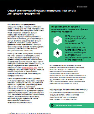 Оцените потенциальный возврат инвестиций при развертывании платформы Intel vPro®