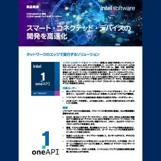 インテル® oneAPI ベース & IoT ツールキット