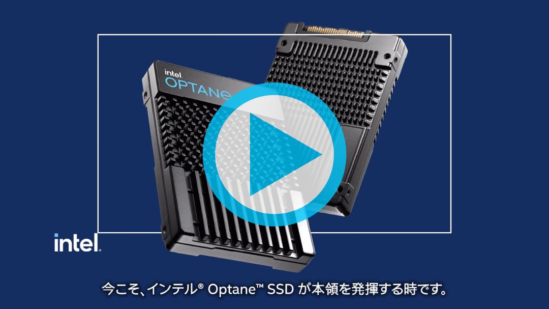 インテル® Optane™ SSD