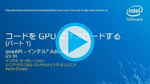 パート 1 「コードを GPU にオフロードする」」