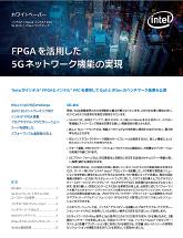 FPGAを活用した5Gネットワーク機能の実現