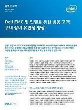 Dell EMC 및 인텔을 통한 범용 고객 구내 장비 유연성 향상
