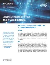 rENIAC 利用英特尔® FPGA 加速大容量事务数据库