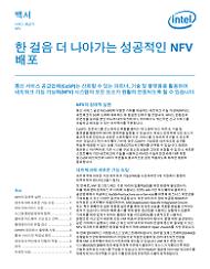 한 걸음 더 나아가는 성공적인 NFV 배포