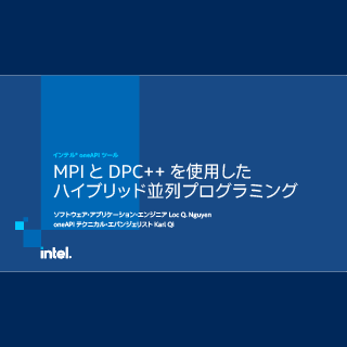 MPI と DPC++ を使用したハイブリッド並列プログラミング