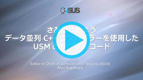 パート 3 「さあはじめよう! データ並列 C++ コンパイラーを使用した USM のサンプルコード」