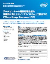 データセンターの画像処理性能を飛躍的に向上させ インテル® FPGA 上で動作するCTAccel Image Processor (CIP)