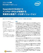 Swarm64のS64DA*とインテル® FPGAが実現する革新的な高速データ分析ソリューション