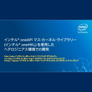 インテル® oneMKL を使用したヘテロジニアス環境での開発
