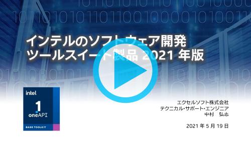 インテルのソフトウェア開発ツールスイート製品 2021 年版