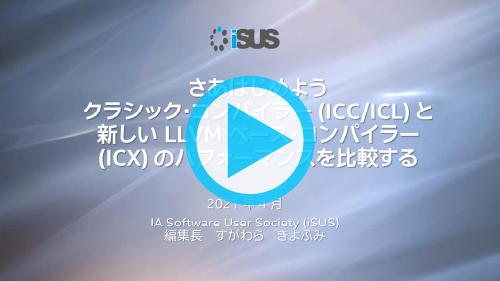 パート 6 「さあはじめよう!クラシック・コンパイラー (ICC/ICL) と新しい LLVM ベース・コンパイラー (ICX/DPCPP) のパフォーマンスを比較する」