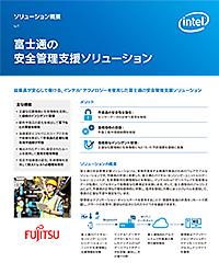 富士通の安全管理支援ソリューション
