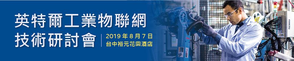 英特爾工業物聯網技術研討會