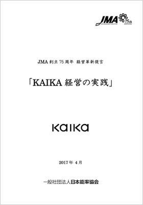 「KAIKA経営の実践」