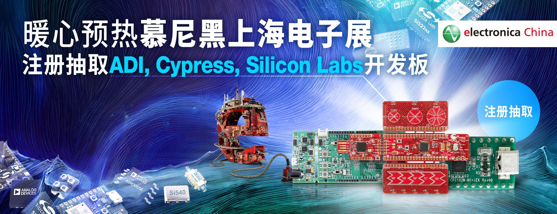 暖心预热慕尼黑上海电子展 - 注册抽取ADI, Cypress, Silicon Labs开发板