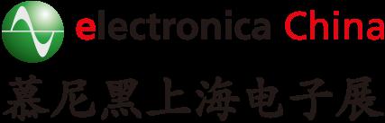 上海慕尼黑电子展2019