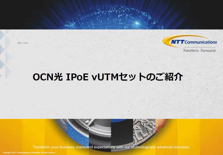 vUTM+IPoEセキュリティパッケージご提案資料