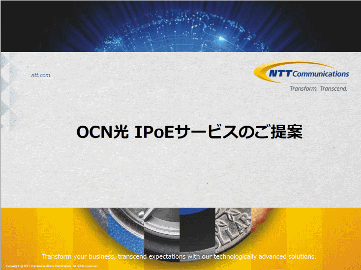 IPoEサービスご提案資料