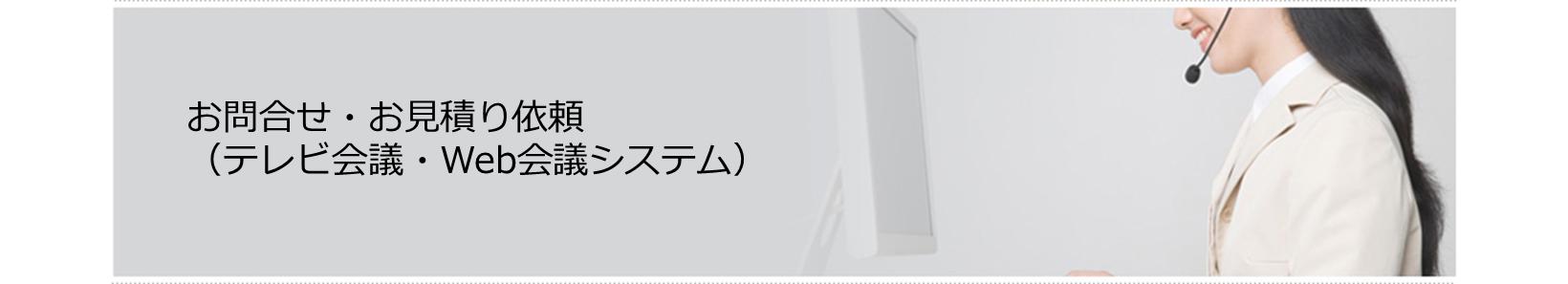 お問い合わせ・お見積もり依頼(テレビ会議・Web会議システム)