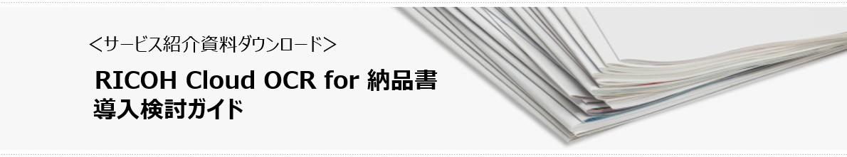 <資料ダウンロード>RICOH Cloud OCR for 納品書 導入検討ガイド