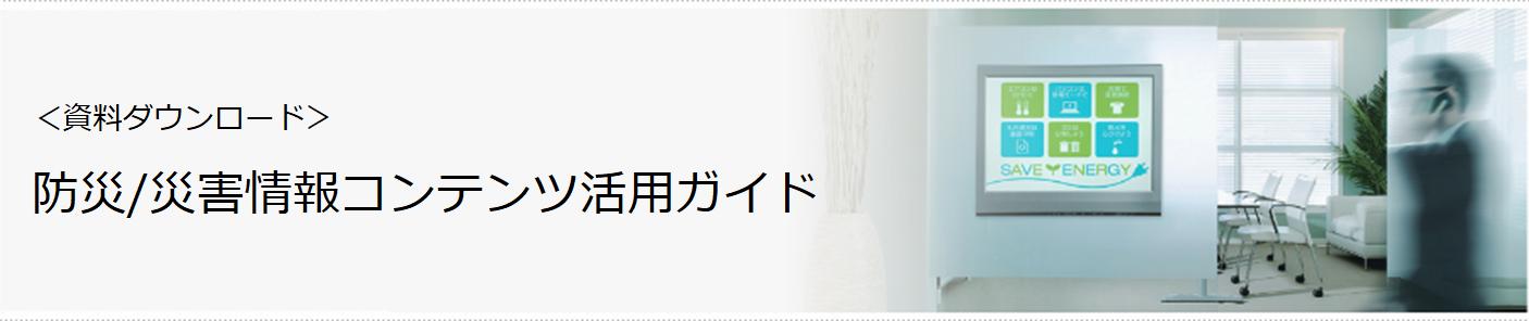 防災/災害情報コンテンツ活用ガイド ダウンロード