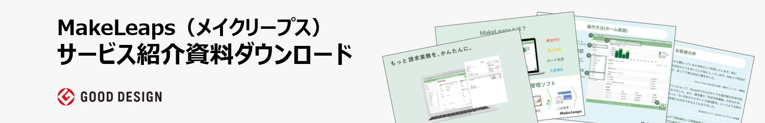 <サービス資料ダウンロード>RICOH Cloud OCR for 請求書 導入検討ガイド