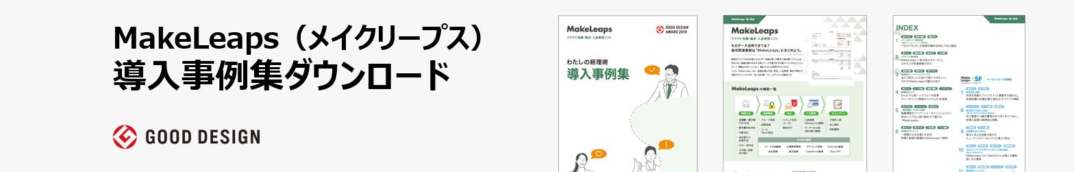 <導入事例ダウンロード>請求業務管理クラウドサービス「MakeLeaps(メイクリープス)」
