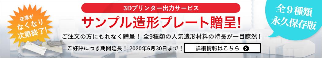 3Dプリンター出力サービス キャンペーン