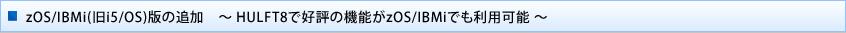 zOS/IBMi(旧i5/OS)版の追加 ~ HULFT8で好評の機能がzOS/IBMiでも利用可能 ~